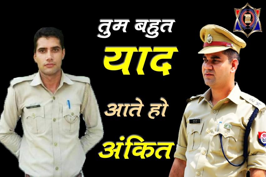 पुलिस सर्विस में जब पहली बार 'एनकाउंटर अजय' की आखें हुई नम