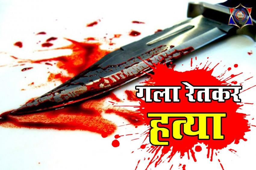 सीएम के गृह क्षेत्र गोरखपुर में युवक की धारदार हथियार से गला रेतकर हत्या