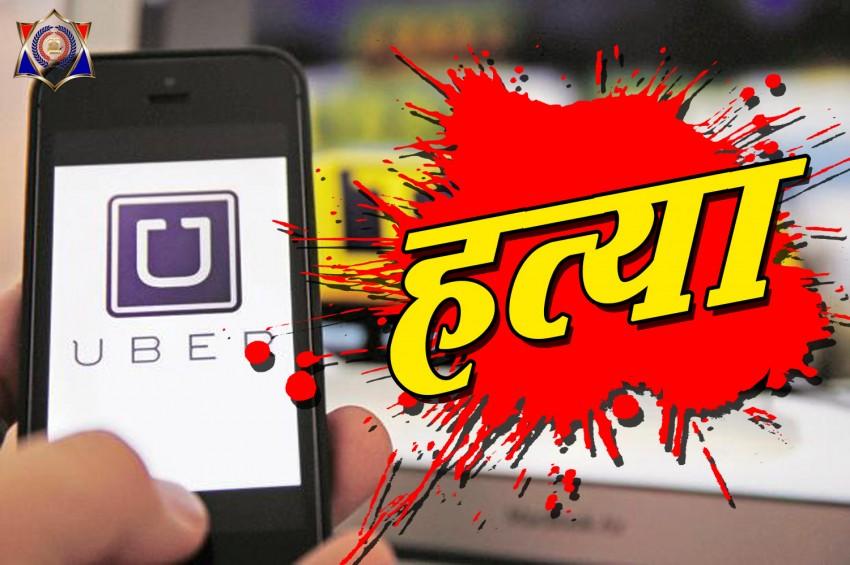 यूपी के बुलंदशहर में दिल्ली के उबर टैक्सी चालक की मफलर से गला घोंटकर हत्या