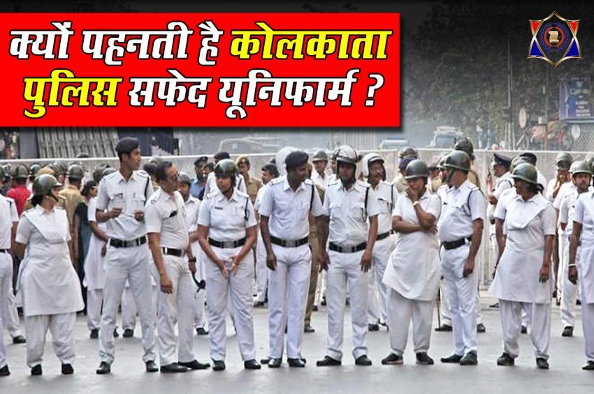 जानिए क्यों कोलकाता पुलिस खाकी वर्दी की जगह सफेद यूनिफार्म पहनती है ?