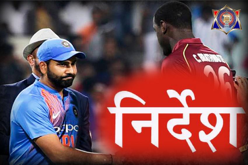 भारत-वेस्टइंडीज मैच के सकुशल समापन के लिए जारी किए गए निर्देश