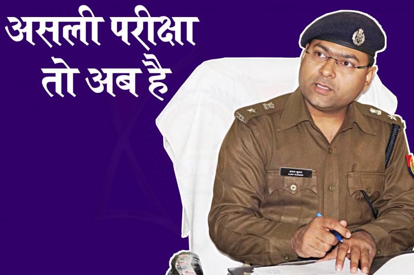 एसपी शामली अजय कुमार की वॉल से --- 'असली परीक्षा तो अब है'...