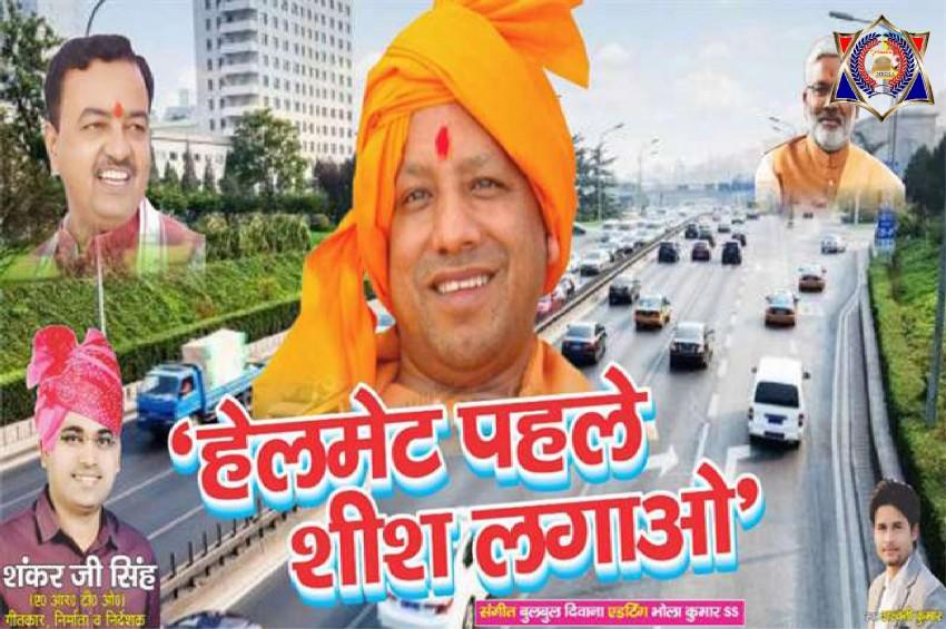 अपने गीतों के माध्यम से लोगों को यातायात नियमों का पाठ पढ़ा रहे हैं आरटीओ साहब