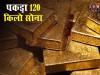 गाजियाबाद पुलिस ने पकड़ा 120 किलो सोना