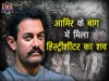 फिल्म अभिनेता आमिर खान के बाग में मिला हिस्ट्रीशीटर का शव