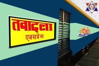 Pilibhit: SP ने चलाई तबादला एक्सप्रेस, 14 दरोगाओं के कार्यक्षेत्र में बदलाव