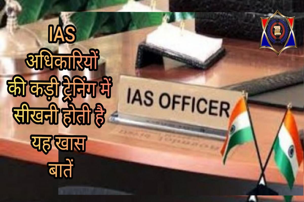 चयन होने के बाद भी नहीं होती IAS अधिकारियों की राह आसान, कड़ी ट्रेनिंग में सीखनी होती है यह खास बातें