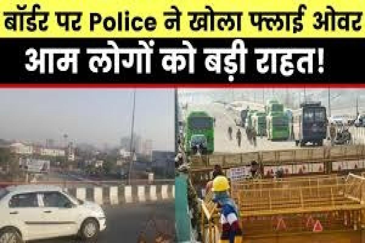 26 जनवरी से बंद गाजीपुर फ्लाई ओवर की एक सड़क को दिल्ली पुलिस ने खोला, आम लोगों को मिली राहत