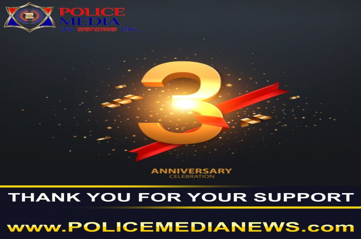 POLICE MEDIA NEWS संस्थान ने सफलतापूर्वक तीन वर्ष किये पूरे