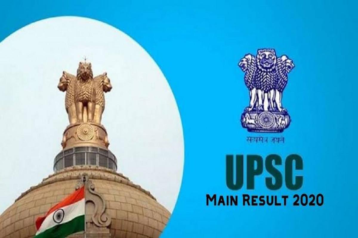 UPSC 2020 का रिजल्ट हुआ जारी, शुभम कुमार ने किया ऑल इंडिया टॉप