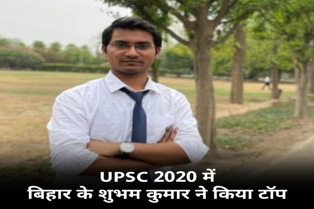 UPSC परीक्षा में टॉप कर IAS अधिकारी बनने वाले शुभम कुमार CM नीतीश संग प्रदेश के जनता की करना चाहते हैं सेवा