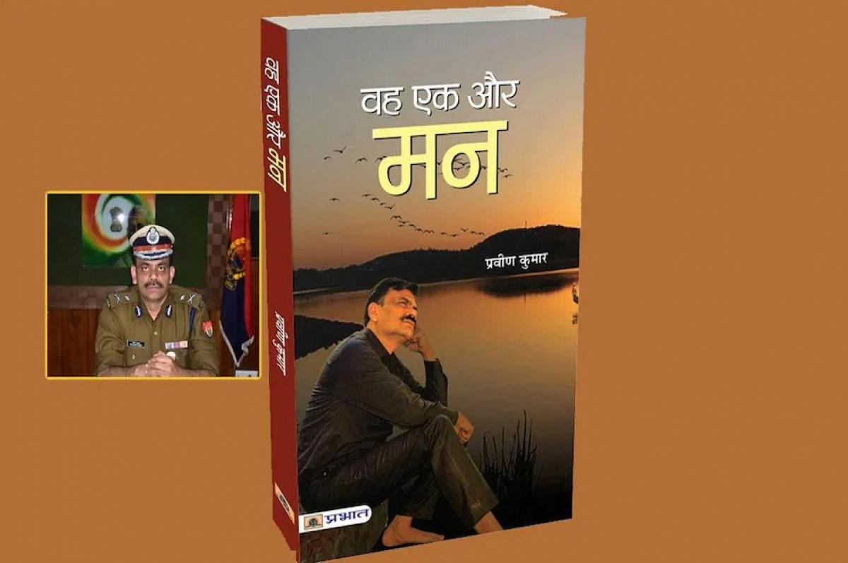 खाकी में कैसे धड़कता है दिल... IPS प्रवीण कुमार की ''वह एक और मन'' में की गई है बानगी